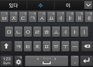 Android Wörterbuch und Tastatur